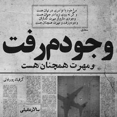 salar aghili persian singer- graphic design pouriavali