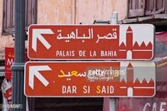 Image result for arabic street signs Street Signs, Signage, Reading, Billboard, Reading Books, Signs