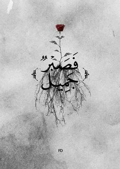 Grafiklerle Kuran Ayetleri Galeri Gen M sl manlar Beautiful Quran Quotes, Quran Quotes Inspirational, Arabic Quotes, Motivational, Quran Wallpaper, Islamic Quotes Wallpaper, Muslim Quotes, Religious Quotes, Pomes