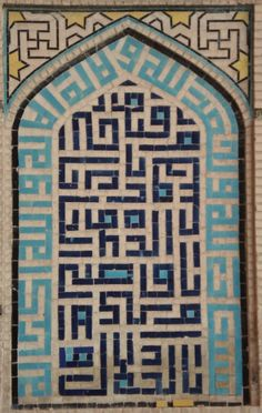 Square kufic from the Hakim Mosque - Isfahan