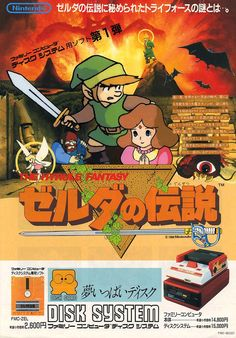 Japanese Nintendo Famicom Disk System Ads Scanned by The...