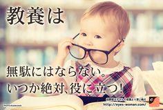 教養は無駄にはならない。いつか絶対、役に立つ!
