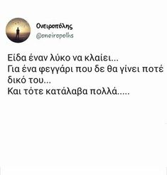 Greek Quotes, Sad Quotes, Movie Quotes, Life Quotes, Poems, Lyrics, Letters, Messages, Motivation