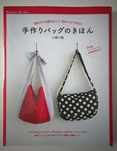 Book. On hand made bag basics.