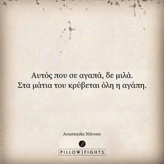 24 Ideas Quotes Greek Pillow Fights For 2019 Eye Quotes, Woman Quotes, Saving Quotes, Quotes By Famous People, Greek Quotes, English Quotes, Coffee Quotes, Word Porn, True Words