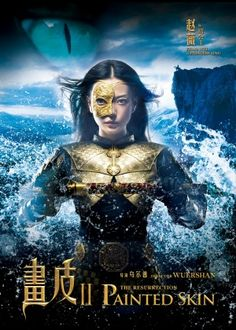 With recent Chinese releases being somewhat subpar, 2012 seems to be shaping up as the return of Hong Kong cinema. The eagerly awaited Painted skin 2 looks to be everything I love about Chinese movies