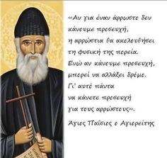 Prayer And Fasting, Orthodox Christianity, Greek Words, God Prayer, Orthodox Icons, Religious Quotes, Spiritual Life, Life Advice, Kirchen