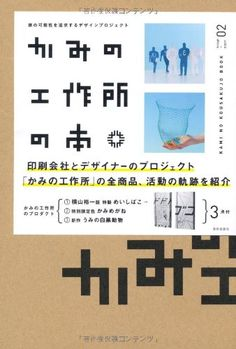 Amazon.co.jp: かみの工作所の本 紙の可能性を追求するデザインプロジェクト (design×paper): かみの工作所, 萩原修, 美術出版社編集部: 本