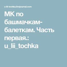 МК по башмачкам- балеткам. Часть первая.: u_lii_tochka
