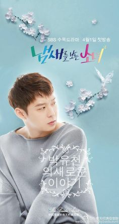 爱 Yoochun ❤️ Love 朴有天 ❤️ JYJ Hearts
