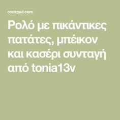 Ρολό με πικάντικες πατάτες, μπέικον και κασέρι συνταγή από tonia13v Kai, Food, Eten, Meals, Diet
