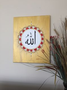 Islamic canvas in gold  Islamic calligraphy  https://www.etsy.com/listing/234584299/muslimah-gift-set-muslim-gift-set