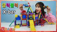 [유라] 장난감(toy)_클릭블럭 엑스바 블럭놀이 자석놀이 모래 나침반 구슬놀이 놀이터 중장비 click block x-bar m...
