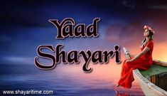 Shayari On Yaad in Hindi is the best ways to let someone know what you're thinking of them. Share your feeling with someone you are missing by sending them the latest shayari on yaad. Shayari In English, Shayari In Hindi, Dil Se, Miss You, Girlfriends, Neon Signs, Romantic, Let It Be, Feelings