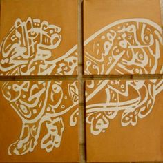 My second version using oil- Islamic calligraphy -4 pieces