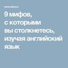 9мифов, скоторыми выстолкнетесь, изучая английский язык
