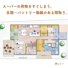 House Layout Plans, House Layouts, House Plans, Drying Room, Bookshelves Kids, Narrow House, Japanese House, Japanese Design, Home Projects