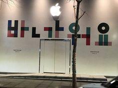 Apple va ouvrir son premier Apple Store en Corée du Sud le 27 janvier