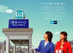 ココロも動かす地下鉄へ。|東京メトロ   山田孝之・井川遥