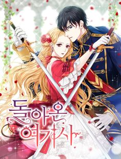 Manga Couple The return of female knight - Light novel