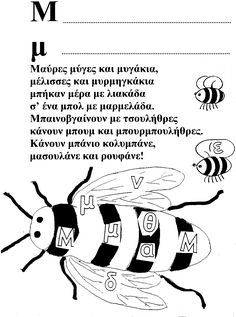 Greek Language, Speech And Language, Learn Greek, Greek Alphabet, Learn To Read, Speech Therapy, Special Education, Diy For Kids, Kindergarten
