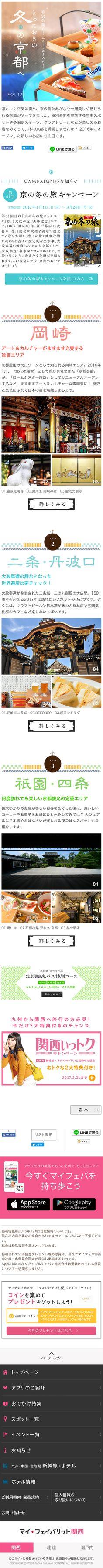 とっておきの冬の京都へ【アウトドア関連】のLPデザイン。WEBデザイナーさん必見!スマホランディングページのデザイン参考に(かわいい系)