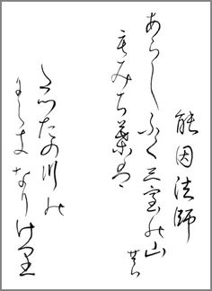 "Japanese poem by the Monk Noin from Ogura 100 poems (early 13th century) ""By the wind storm's blast / From Mimuro's mountain slopes / Maple leaves are torn, / Which turn Tatsuta River / Into a rich brocade."" あらし吹く 三室の山の もみぢ葉は 龍田の川の にしきなりけり (calligraphy by yopiko)"