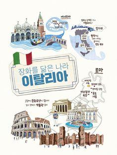 Illustration about Italy [ Kim su yeon ]