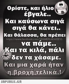 αστειες εικονες με ατακες Funny Greek Quotes, Funny Quotes, Word 2, Happy Thoughts, True Words, Favorite Quotes, Life Is Good, My Love, Memes
