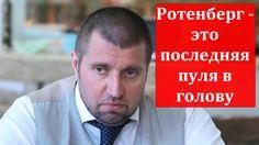 """Дмитрий ПОТАПЕНКО: """"У Путина была уникальная возможность принудить жить ..."""