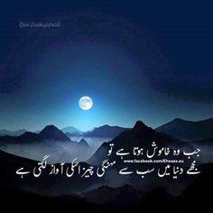 Urdu Quote . . اردو اقتباس. . Follow me here MrZeshan Sadiq