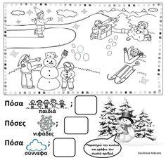 Δραστηριότητες, παιδαγωγικό και εποπτικό υλικό για το Νηπιαγωγείο: Χειμώνας στο Νηπιαγωγείο: Φύλλο Εργασίας για τα Μαθηματικά Projects To Try, Dots, Seasons, Activities, Education, Winter, Blog, Crafts, Places