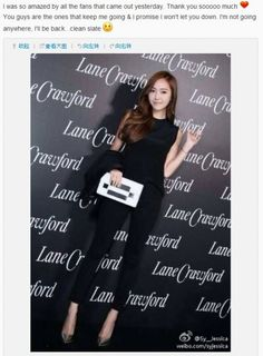 """Jessica, Comforts Her Fans """"I Won't Let You Down"""" http://www.kpopstarz.com/articles/125313/20141018/jessica-comforts-her-fans-i-wont-let-you-down.htm"""