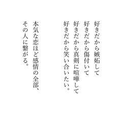 """カフカ on Instagram: """". #言葉 #恋 #恋愛 #好きな人 #気持ち"""" Favorite Words, Powerful Words, You And I, Poems, Knowledge, Messages, Education, Math Equations, Life Quotes"""
