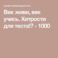 Век живи, век учись. Хитрости для теста!🍶 - 1000