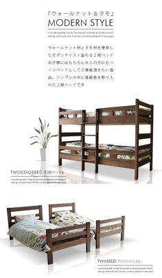 送料無料 二段ベッド コンパクト 子供 ~ 大人まで 木製。二段ベッド コンパクト 子供 ~ 大人まで ウォールナット タモ 木製 ロータイプ ベッド 子供部屋 ナチュラル モダンテイスト シングル すのこベッド オシャレ シンプル 分割可能 LVLスノコ