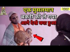 The purpose of this video is to make the killing of innocent animals. It is sinful to see this video. Even if you do not have any inner heart then you are no. Believe In God Quotes, Quotes About God, Ramadan Tips, Good Friday Quotes, Eid Festival, Cute Short Haircuts, Waves Bundle, Quran Quotes, Spiritual Quotes