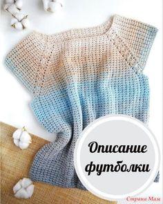 Топ(футболка) регланом сверху. - Все в ажуре... (вязание крючком) - Страна Мам Gilet Crochet, Crochet Cardigan Pattern, Crochet Blouse, Easy Crochet Patterns, Crochet Stitches, Crochet Top, Crochet Summer Dresses, Crochet Summer Tops, Mode Crochet