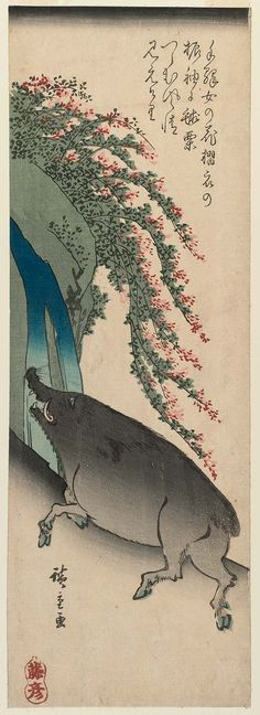 Boar with Waterfall and Bush Clover, from an untitled series of the twelve zodiac animals | Museum of Fine Arts, Boston