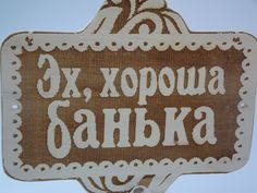 Sauna Hinweisschild »Баня« Saunaschild,lasergravur | Heimwerker, Sauna & Schwimmbecken, Saunaeinzelteile & -zubehör | eBay!