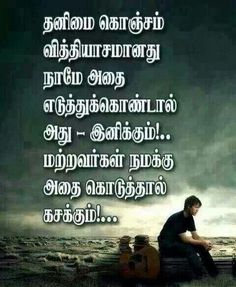 Sad Quotes About Love And Pain In Tamil : solitude more tamil poem tamil quotes kavithais tamil spiritual tamil ...