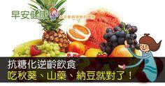 抗糖化逆齡飲食--吃秋葵、山藥、納豆