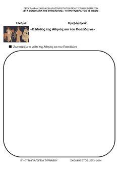 """Φύλλα Εργασίας"""" Στα Μονοπάτια της Μυθολογίας"""" Greek Mythology, Book Activities, Letters, Education, Books, Libros, Book, Letter, Lettering"""