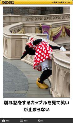 別れ話をするカップルを見て笑いが止まらない - 靴へのボケ[65976951] - ボケて(bokete) Good Jokes, Funny Jokes, Funny Images, Funny Photos, Disneyland World, Japanese Funny, Life Is Strange, Mascot Costumes, Funny Art
