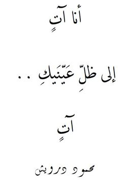 I am coming to the shade of your eyes. I am coming. Mahmoud Darwish #arabic