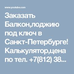 Заказать Балкон,лоджию  под ключ в Санкт-Петербурге! Калькулятор,цена по тел. +7(812) 389-46-02 , www.specplastspb.ru