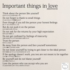 Important things in love~無料で日本語学習
