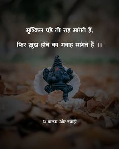Hindi Quotes Images, Shyari Quotes, Hindi Quotes On Life, Karma Quotes, Real Quotes, Sufi Quotes, Book Quotes, True Quotes, Quotes Deep Feelings