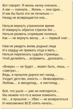Poem Quotes, Qoutes, Life Quotes, Russian Quotes, L Love You, My Mood, Beautiful Words, Cool Words, Psychology