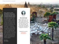 Vokrug sveta Magazine for iPad. More on www.magpla.net MagPlanet #TabletMagazine #DigitalMag